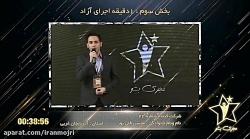ایرانمجری: محسن قلی پور برنامه تلویزیونی مجری بشو