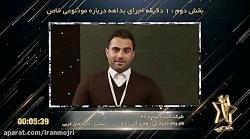 ایرانمجری: هادی گلی زاده برنامه تلویزیونی مجری بشو