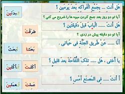 ویدیو آموزشی درس دوم عربی هشتم