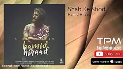 Hamid Hiraad - Shab Ke Shod (حمید هیراد - شب که شد)