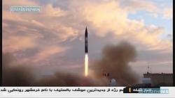 آزمایش موفقیت آمیز موشک بالستیک دور برد خرمشهر