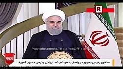 سخنان کامل حسن روحانی رئیس جمهور ایران ضد ترامپ رئیس جمهور آمریکا