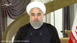 جواب روحانی به ترامپ درباره استفاده از خلیج ع.ر.ب.ی