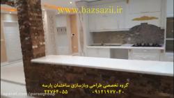 گروه تخصصی طراحی و بازسازی ساختمان پارسه 22764055-021