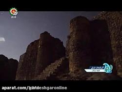 قلعه بابک در آذربایجان ...