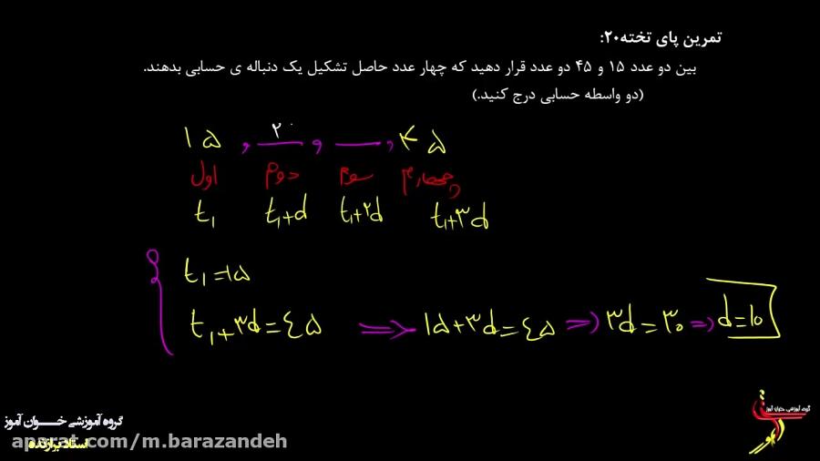 دنباله- درج دو واسطه ی حسابی بین دو عدد
