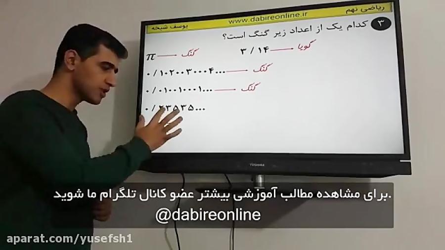 محاسبات-عددی-آموزش