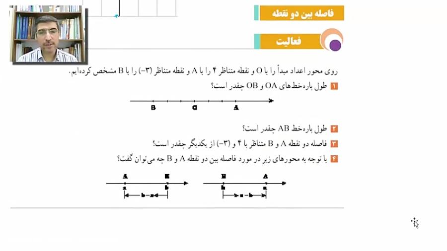 هندسه-تحلیل-تدریس-قسمت1-آقا-معلم