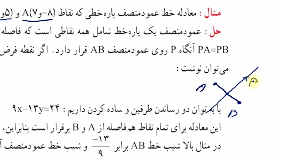 هندسه-تحلیل-تدریس-قسمت2-آقا-معلم