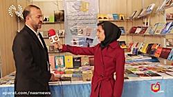 گزارش نصرانه از نمایشگاه کتاب و مطبوعات تبریز