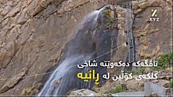 آبشار دست ساز مصنوعى در...