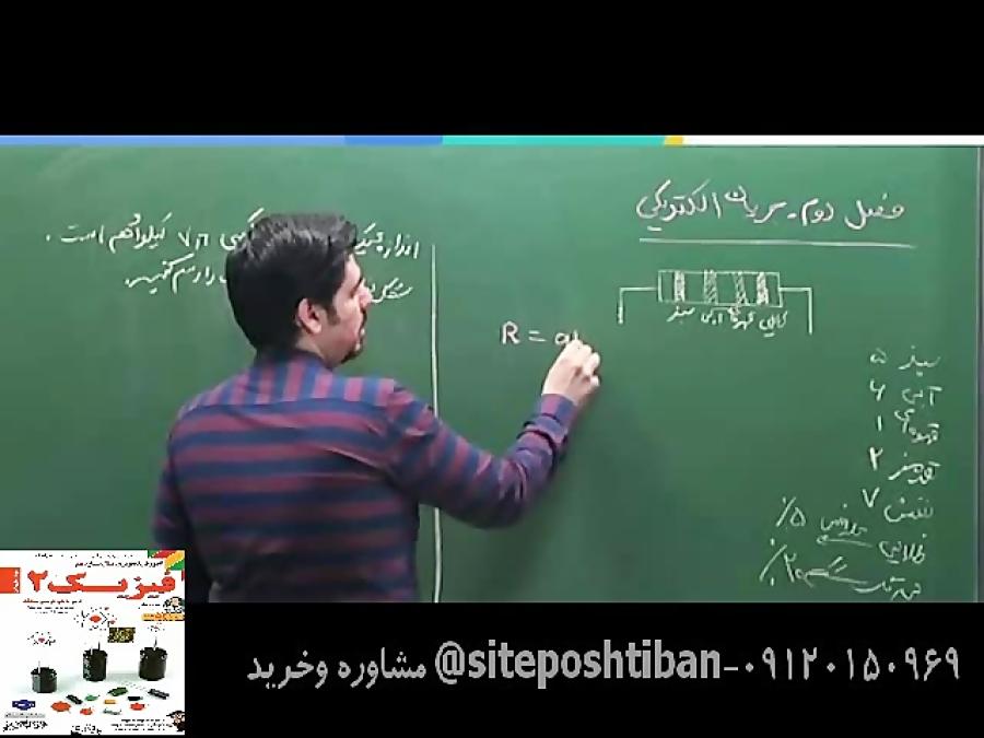 جریان-الکتریکی-تدریس-لوح-دانش