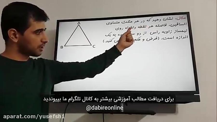 همنهشتی مثلث ها-آموزش