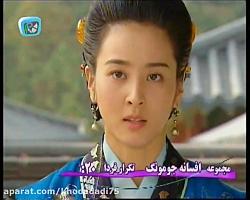 سریال جومونگ قسمت 44شبک...
