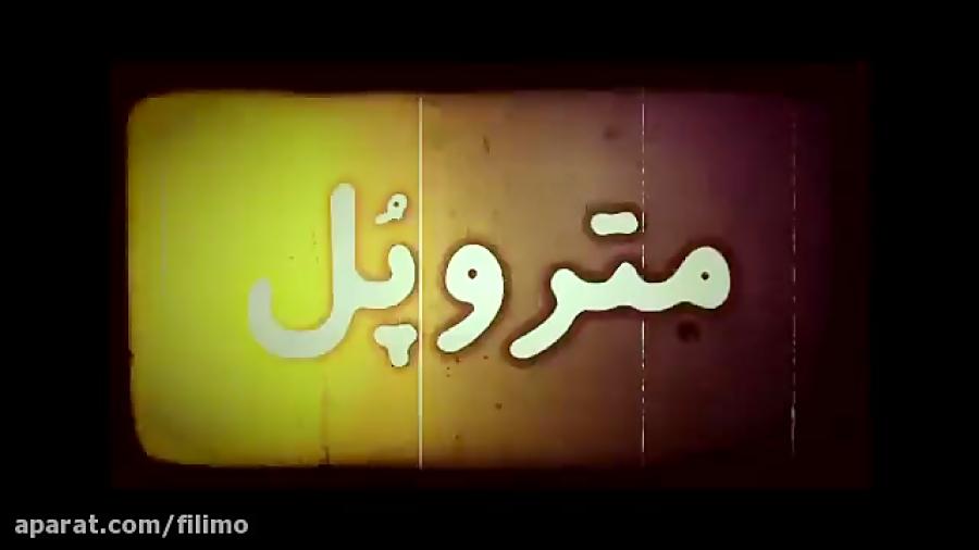 آنونس فیلم سینمایی متروپل
