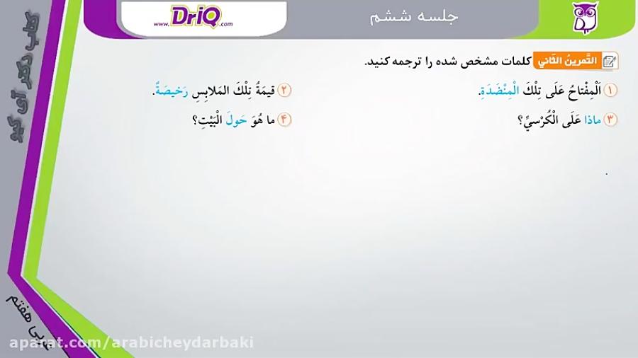 حل-تمرین-درس-۷-عربی-هفتم