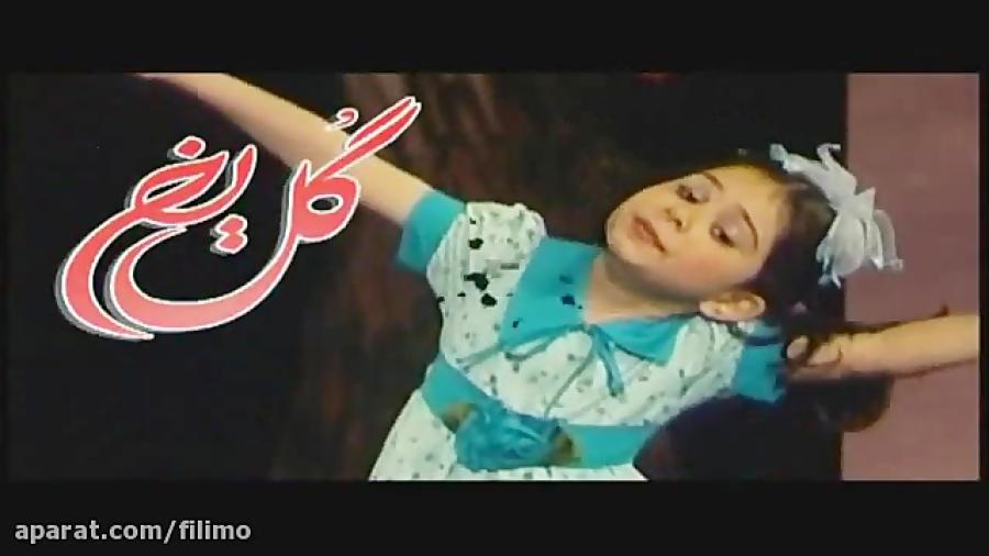 آنونس فیلم سینمایی گل یخ