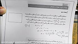 فیلم آموزشی کامل تدرس فصل اول ریاضی یازدهم