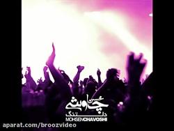 Mohsen Chavoshi - Deltang - yalda- محسن چاوشی آهنگ دلتنگ