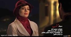 الهه ناز؛ آواز خوانی کوروش تهامی در سریال آشوب