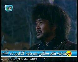 سریال جومونگ قسمت 59شبک...