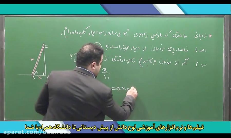 مثلثات-تعریف-نسبت-ها-تدریس-جلسه۱-لوح-دانش