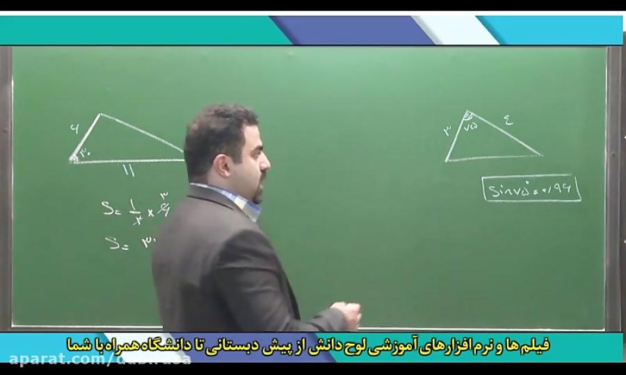 مثلثات-دایره-مثلثاتی-تدریس-جلسه۲-لوح-دانش