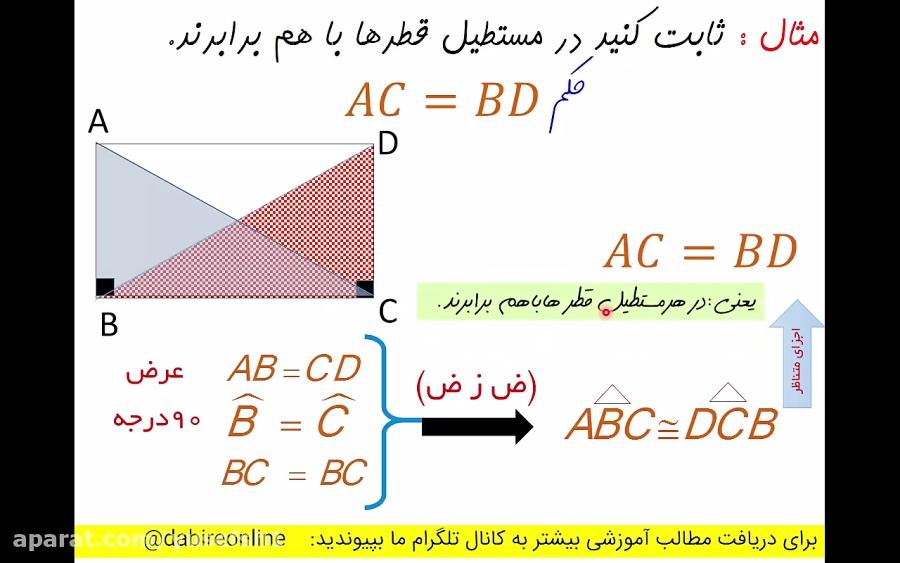 حل-مسئله-در-هندسه-آموزش