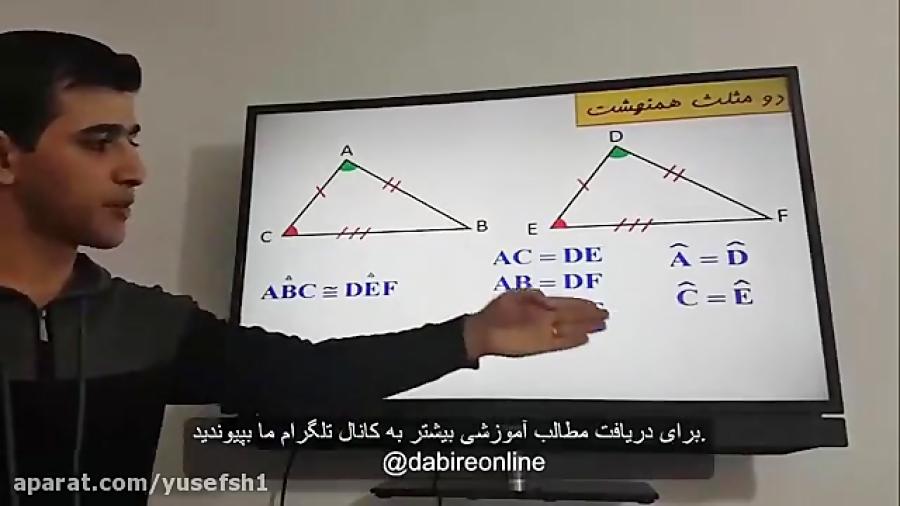همنهشتی مثلثها-آموزش
