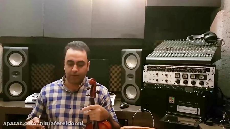 فیلم آموزش ویولن ردیف اول ابوالحسن صبا دستگاه سهگاه زابل درآمد اول ایمان ملکی