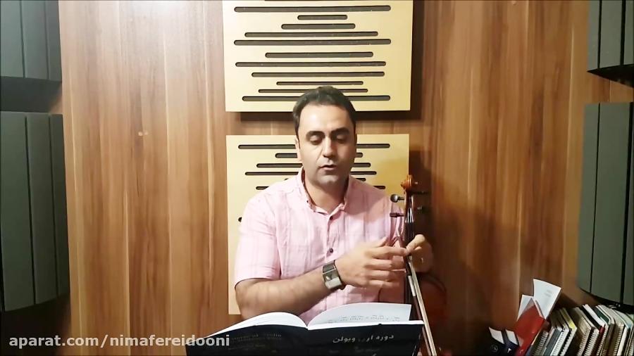 فیلم آموزش ویولن ردیف اول ابوالحسن صبا دستگاه سهگاه درآمد سوم اول ایمان ملکی