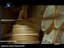 کلیپ معرفی بازار قزوین