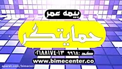 بیمه ایران بیمه عمر خرید بیمه عمر آموزش بیمه عمر