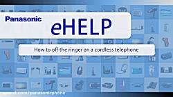 تلفن بی سیم پاناسونیک 2014 15 - تنظیمات بیصدا کردن