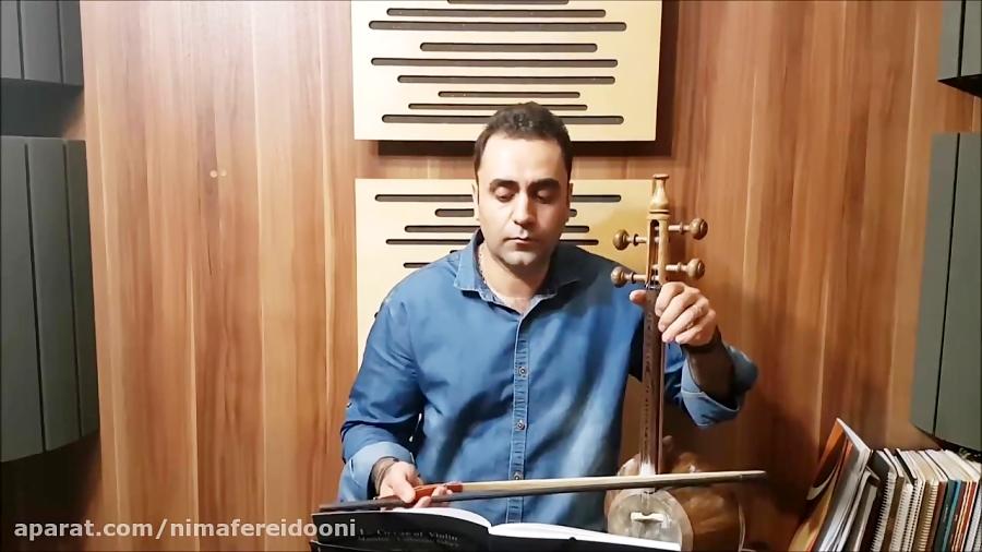 فیلم آموزش ضربی داد دستگاه ماهور کمانچه ردیف اول ابوالحسن صبا جلد اول ایمان ملکی