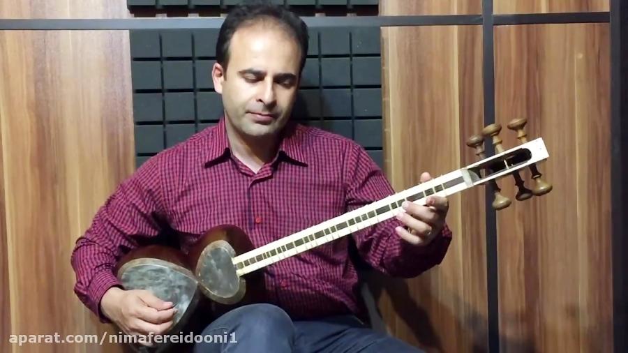 فیلم آموزش درس 50 سرود تنبلی  کتاب هنرستان موسیقی روح الله خالقی جلد ۱ . نیما فریدونی تار