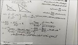 فیلم آموزشی کامل ریاضی یازدهم - فصل دوم