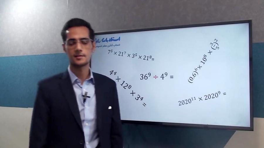 محاسبه-عبارت-توان-دار-تدریس-استاد-بانک