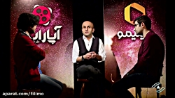 """فیلیمو ماوراء-برای اولین بار در ایران،""""اتفاقات عجیب"""""""
