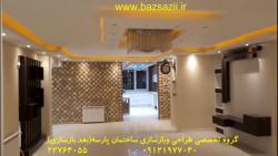بازسازی خانه-بازسازی منزل-بازسازی آپارتمان سوهانک(فیلم بعد بازسازی)