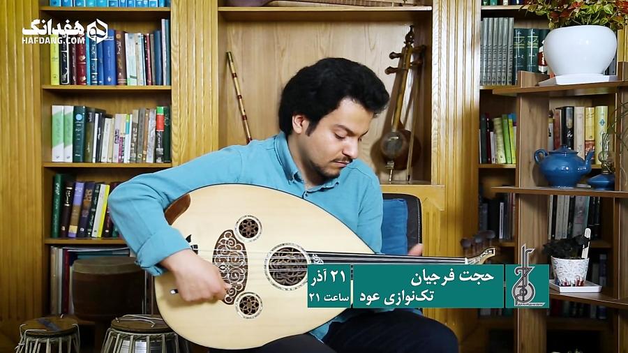 تکنوازی عود حجت فرجیان در جشنواره موسیقی کلاسیک ایرانی