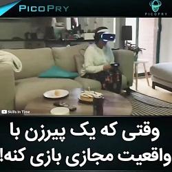 وقتی یک پیرزن با واقعیت مجازی بازی میکنه!!!عااالیه