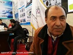 هشتمین  نمایشگاه صنایع هوایی و فضایی ایران