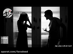 درباره خشونت علیه زنان در ایران چه می دانید؟