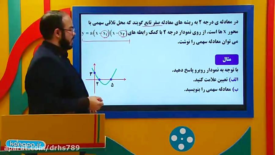 معادله-درجه2-تدریس
