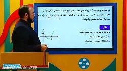 فیلم آموزشی حسابان یازدهم مبحث معادلات گویا و گنگ