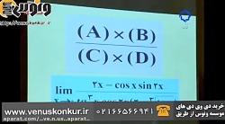 تدریس ریاضی کنکور مهند...