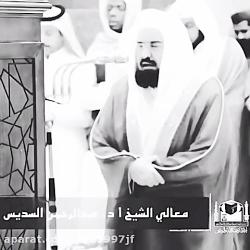 سوره واقعه شیخ عبدالرحمن سدیس