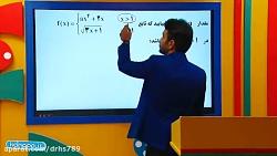 ویدیو آموزشی فصل5 حسابان یازدهم مبحث حد