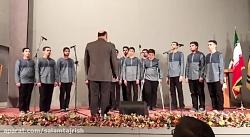 اجرای زیبای گروه سرود دبیرستان سلام تجریش آذر96